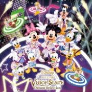 【送料無料】 Disney / ディズニー 声の王子様 Voice Stars Dream Selection 【CD】
