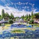 世界の美しい公園 / パイインターナショナル 【本】
