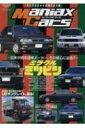 Maniax Cars Vol.02 サンエイムック 【ムック】