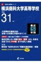 横浜商科大学高等学校 平成31年度 高校別入試問題集シリーズ 【全集・双書】