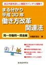 まる分かり平成30年働き方改革関連法 同一労働同一賃金編 / 労働新聞社 【本】