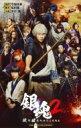 映画ノベライズ 銀魂 2 掟は破るためにこそある JUMP j BOOKS / 田中創 【本】
