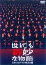 世にも奇妙な物語 SMAPの特別編 【DVD】