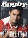 Rugby magazine (ラグビーマガジン) 2018年 9月号 / ラグビーマガジン(Rugby magazine)編集部 【雑誌】
