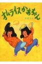 オムライスかあちゃん / 杉原ヤス 【絵本】