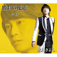 氷川きよし ヒカワキヨシ / 勝負の花道 / 幻 【Eタイプ】 【CD Maxi】