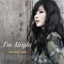 Artist Name: W - 【送料無料】 Woong San ウンサン / I'm Alright 【CD】