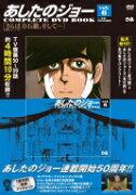あしたのジョー COMPLETE DVD BOOK Vol.6 / あしたのジョー 【本】