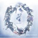 【送料無料】 刀剣男士 / 舞台『刀剣乱舞』悲伝 結いの目の不如帰 オリジナル サウンドトラック 【CD】