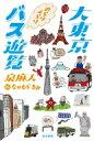 大東京のらりくらりバス遊覧 / 泉麻人 【本】