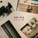 Artist Name: P - Pop Etc / Half 【CD】