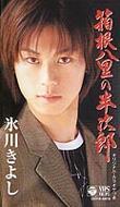 氷川きよし ヒカワキヨシ / 箱根八里の半次郎 【VHS】