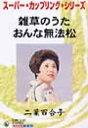 二葉百合子 フタバユリコ / 雑草のうた / おんな無法松 【Cassette】