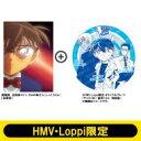 【送料無料】 【HMV・Loppi限定 オリジナルプレート付...