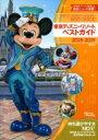 東京ディズニーリゾートベストガイド 2018-2019 Disney in Pocket / 講談社 【ムック】