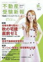 不動産受験新報 2018年 10月号 / 不動産受験新報編集部 【雑誌】