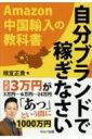自分ブランドで稼ぎなさい Amazon中国輸入の教科書 / 根宜正貴 【本】