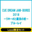 【送料無料】 CUE DREAM JAM-BOREE 2018 Blu-ray(Blu-ray1枚 ライブ盤CD1枚)【Loppi HMV限定セット】 【Goods】