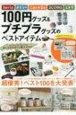 100円グッズ & プチプラグッズのベストアイテム TJMOOK