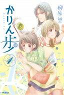 かりん歩 4 Mfコミックス フラッパーシリーズ / 柳原望 ヤナハラノゾミ 【コミック】