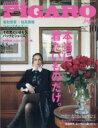 madame FIGARO japon (フィガロ ジャポン) 2018年 10月号 / FIGARO japon編集部 【雑誌】