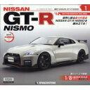 週刊 NISSAN GT-R NISMO 創刊号 / 週刊NISSAN GT-R NISMO 【雑誌】