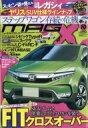 NEW MODEL MAGAZINE X (ニューモデルマガジン X) 2018年 10月号 / ニューモデルマガジンX(NEW MODEL MAGAZINE X)編集部 【雑誌】