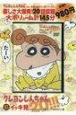 Tvシリーズ クレヨンしんちゃん 嵐を呼ぶ イッキ見20 おてんばだけど…ひまはとってもかわいいゾ編 Dvd / 臼井儀人 【本】