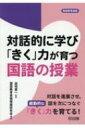 対話的に学び「きく」力が育つ国語の授業 国語教育選書 / 益地憲一 【全集・双書】