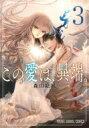 この愛は、異端。 3 ヤングアニマルコミックス / 森山絵凪