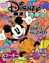 Disney FAN (ディズニーファン) 2018年 10月号 / Disney FAN編集部 【雑誌】