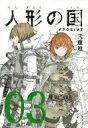 人形の国 3 シリウスKC / 弐瓶勉 ニヘイツトム 【コミック】