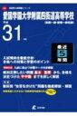 愛国学園大学附属四街道高等学校 平成31年度 高校別入試問題集シリーズ 【全集・双書】