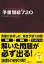 【送料無料】 2019年版 看護師国家試験予想問題720 / 杉本由香 【本】