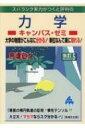 【送料無料】 スバラシク実力がつくと評判の力学キャンパス・ゼミ / 馬場敬之 【本】