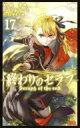 終わりのセラフ 17 ジャンプコミックス / 山本ヤマト