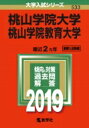 桃山学院大学 / 桃山学院教育大学 2019 大学入試シリーズ 【全集 双書】