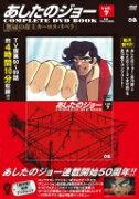 あしたのジョー COMPLETE DVD BOOK Vol.7 / あしたのジョー 【本】