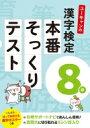 ユーキャンの漢字検定8級本番そっくりテスト / ユーキャン漢字検定試験研究会 【本】