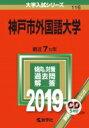 神戸市外国語大学 2019 大学入試シリーズ 【全集・双書】