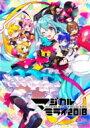 【送料無料】 初音ミク ハツネミク / マジカルミライ 2018 【Blu-ray限定盤】 【BLU-RAY DISC】