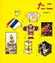 たこ(凧) かがくのとも絵本 / 加古里子 (かこさとし) 【絵本】