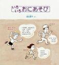 いろいろおにあそび かがくのとも絵本 / 加古里子 (かこさとし) 【絵本】