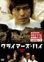 クライマーズ・ハイ (新価格) 【DVD】