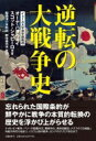 【送料無料】 逆転の大戦争史 / オーナ・ハサウェイ 【本】
