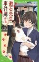 漱石先生の事件簿 猫の巻 角川つばさ文庫 / 柳広司 ヤナギコウジ 【新書】