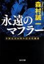 永遠のマフラー 作家生活50周年記念短編集 角川文庫 / 森村誠一 【文庫】