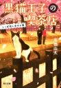 黒猫王子の喫茶店 しっぽ短し恋せよ猫 角川文庫 / 高橋由太 【文庫】
