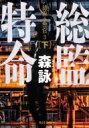 総監特命 彷徨う警官 下|3 角川文庫 / 森詠 【文庫】