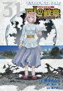 ドラゴンクエスト列伝 ロトの紋章 〜紋章を継ぐ者達へ〜 31 ヤングガンガンコミックス / 藤原カムイ